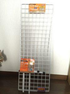 ダイソーのワイヤーネットで猫脱走防止フェンスを作る