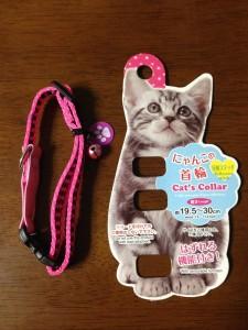ダイソーの猫首輪がなかなか使える
